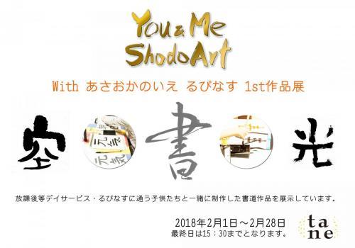 You-and-Me-Shodo-Art作品展2017案内状